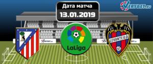 Атлетико – Леванте 13 января 2019 прогноз