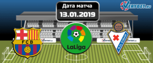 Барселона – Эйбар 13 января 2019 прогноз