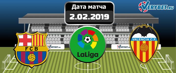 Барселона – Валенсия 2 февраля 2019 прогноз