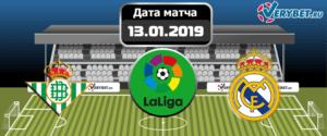 Бетис – Реал Мадрид 13 января 2019 прогноз