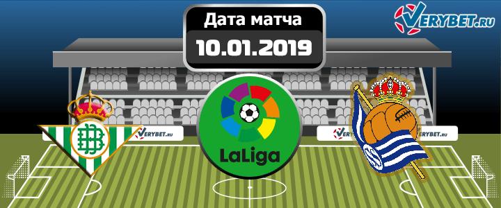 Бетис — Реал Сосьедад 10 января 2019 прогноз