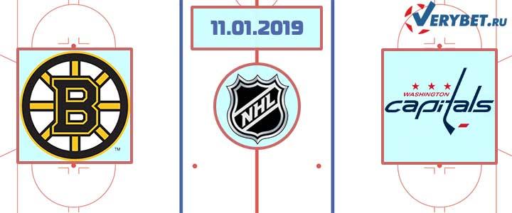 Бостон — Вашингтон 11 января 2019 прогноз
