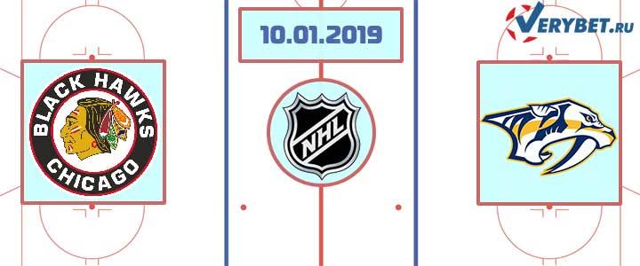 Чикаго — Нэшвилл 10 января 2019 прогноз