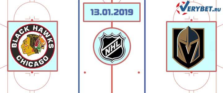 Чикаго — Вегас 13 января 2019 прогноз