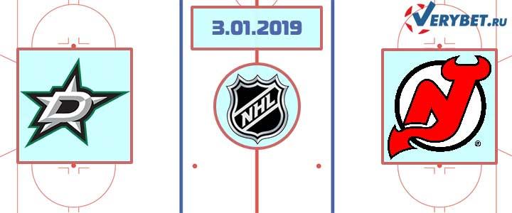 Даллас — Нью-Джерси 3 января 2018 прогноз