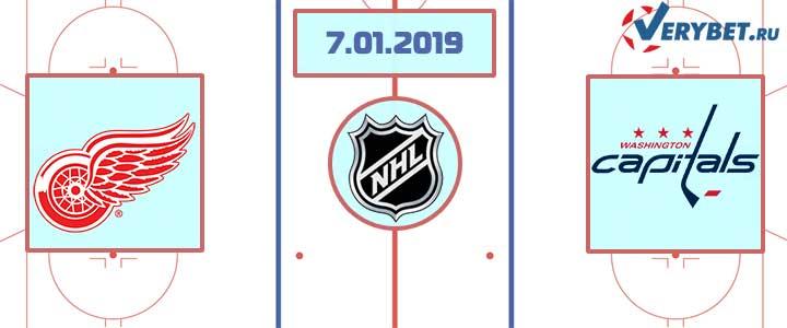 Детройт — Вашингтон 7 января 2019 прогноз