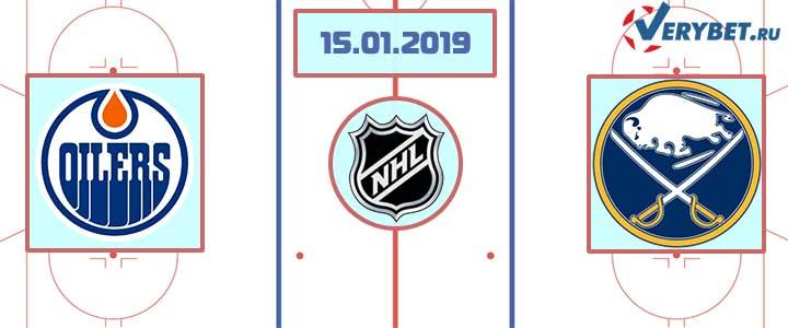 Эдмонтон — Баффало 15 января 2019 прогноз