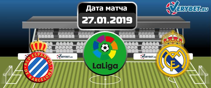 Эспаньол – Реал Мадрид 27 января 2019 прогноз