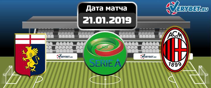Дженоа - Милан 21 января 2019 прогноз
