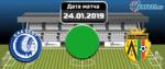 Гент — Остенде 24 января 2019 прогноз