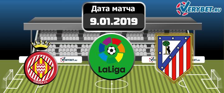 Жирона – Атлетико Мадрид 9 января 2019 прогноз
