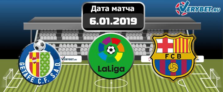 Хетафе – Барселона 6 января 2019 прогноз