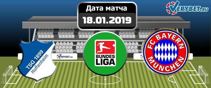 Хоффенхайм — Бавария 18 января 2019 прогноз