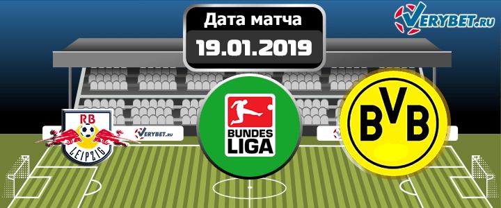РБ Лейпциг – Боруссия Дортмунд 19 января 2019 прогноз