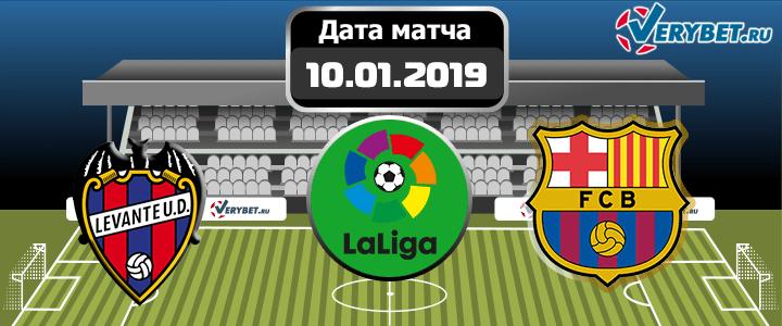 Леванте — Барселона 10 января 2019 прогноз