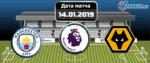 Манчестер Сити - Вулверхэмптон 14 января 2019 прогноз
