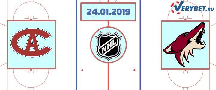 Монреаль — Аризона 24 января 2019 прогноз