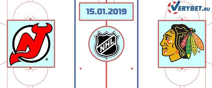Нью-Джерси — Чикаго 15 января 2019 прогноз