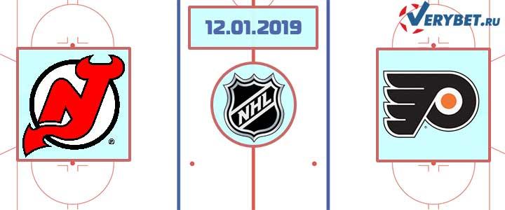 Нью-Джерси — Филадельфия 12 января 2019 прогноз