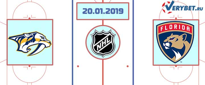 Нэшвилл — Флорида 20 января 2018 прогноз