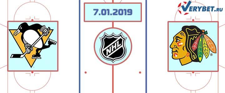 Питтсбург — Чикаго 7 января 2019 прогноз