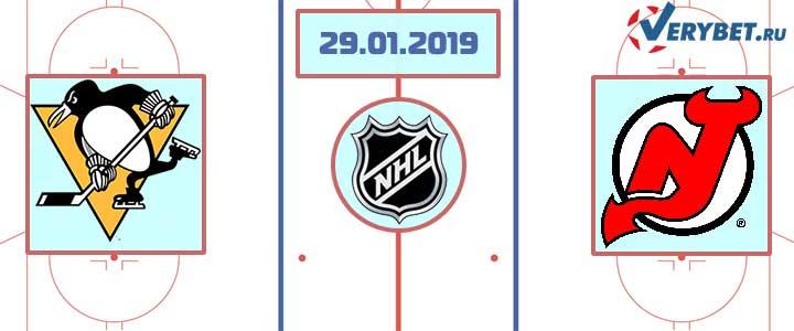 Питтсбург — Нью-Джерси 29 января 2019 прогноз
