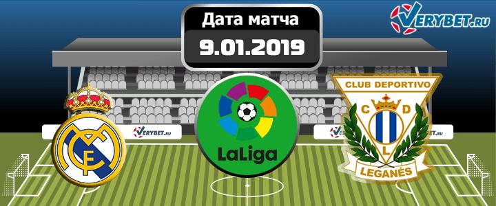 Реал Мадрид – Леганес 9 января 2019 прогноз
