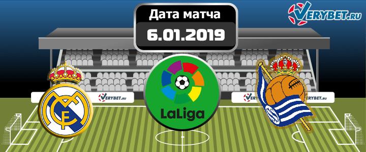 Реал Мадрид – Реал Сосьедад 6 января 2019 прогноз