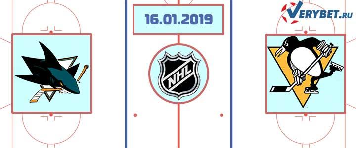 Сан-Хосе — Питтсбург 16 января 2019 прогноз