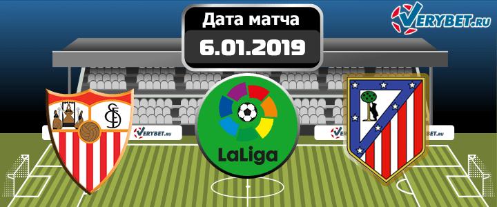 Севилья – Атлетико Мадрид 6 января 2019 прогноз