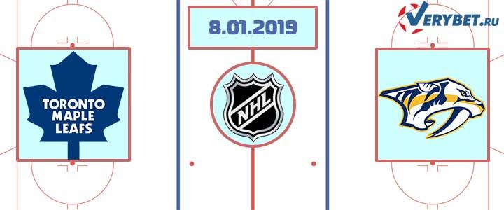 Торонто — Нэшвилл 8 января 2019 прогноз