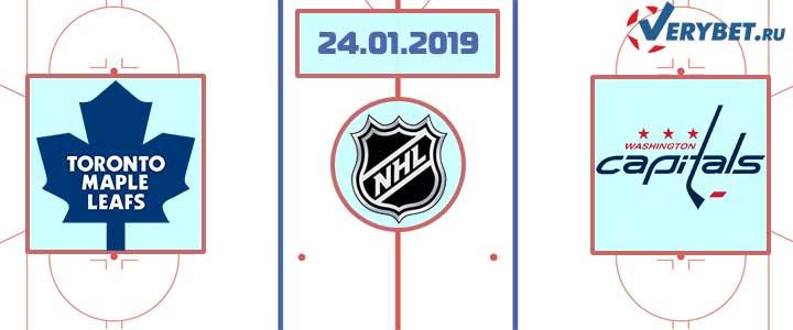 Торонто — Вашингтон 24 января 2019 прогноз