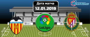 Валенсия — Вальядолид 12 января 2019 прогноз
