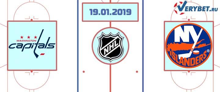 Вашингтон — Айлендерс 19 января 2019 прогноз