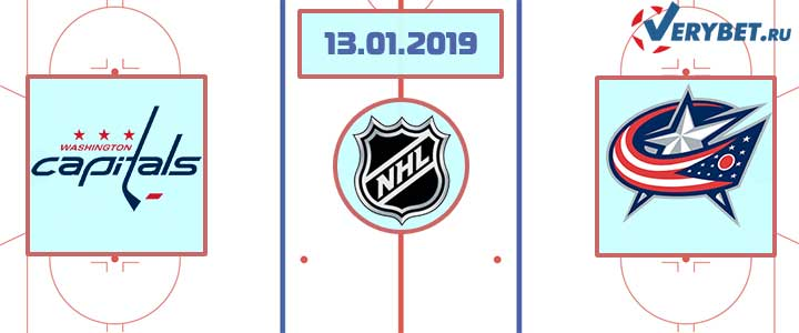 Вашингтон — Коламбус 13 января 2019 прогноз
