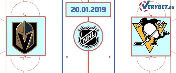 Вегас — Питтсбург 20 января 2018 прогноз