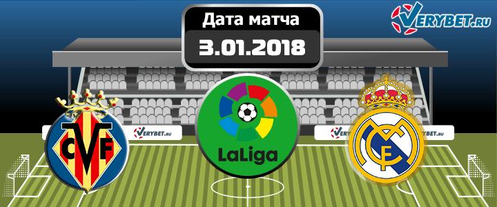 Вильярреал — Реал Мадрид 3 января 2019 прогноз