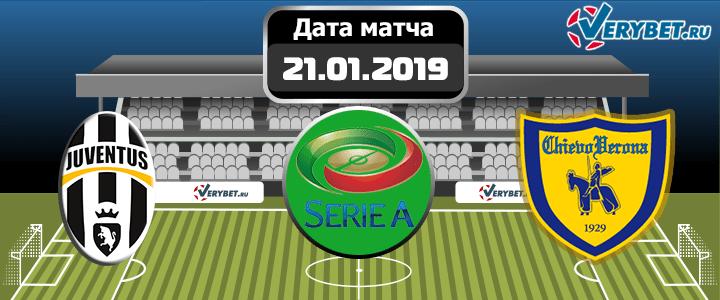 Ювентус – Кьево 21 января 2019 прогноз