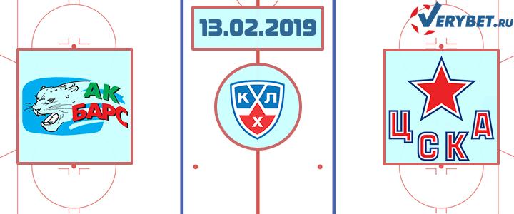 Ак Барс — ЦСКА 13 февраля 2019 прогноз