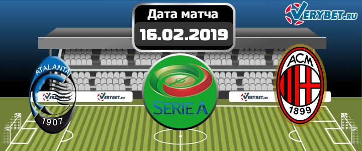 Аталанта – Милан 16 февраля 2019 прогноз
