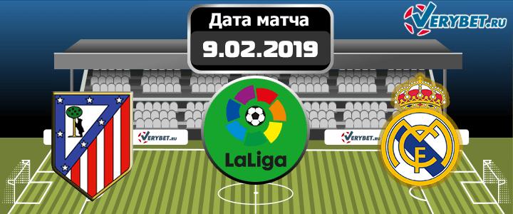 Атлетико Мадрид – Реал Мадрид 9 февраля 2019 прогноз