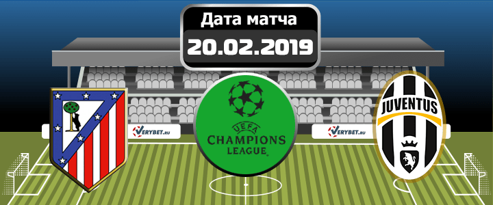 Атлетико Мадрид – Ювентус 20 февраля 2019 прогноз