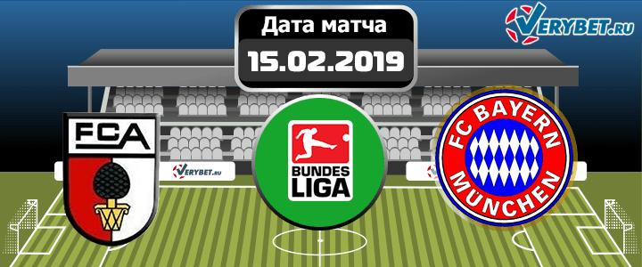 Аугсбург – Бавария 15 февраля 2019 прогноз