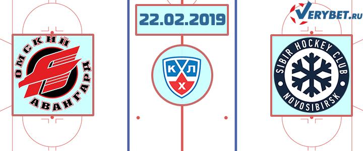 Авангард — Сибирь 22 февраля 2019 прогноз
