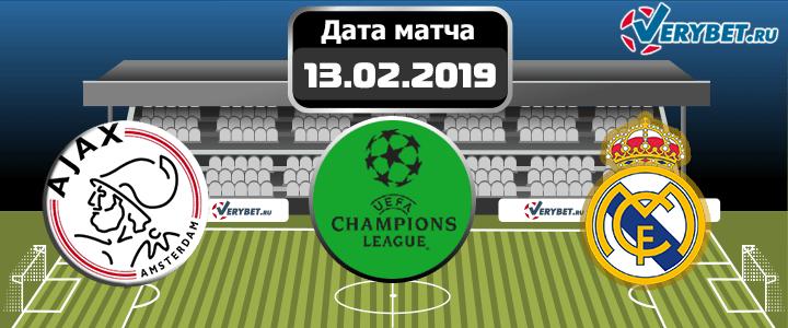 Аякс – Реал Мадрид 13 февраля 2019 прогноз