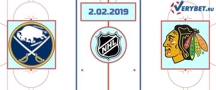 Баффало — Чикаго 2 февраля 2019 прогноз