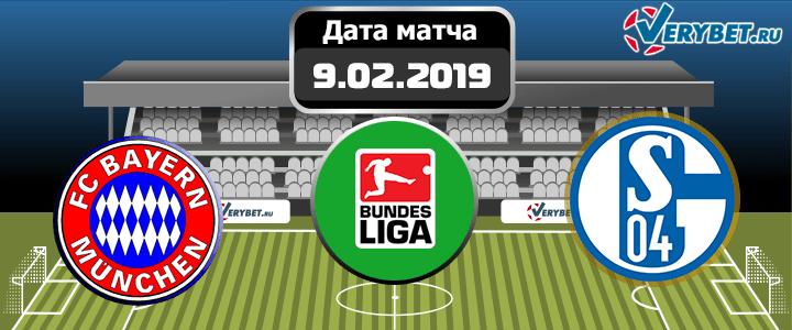 Бавария – Шальке 04 9 февраля 2019 прогноз