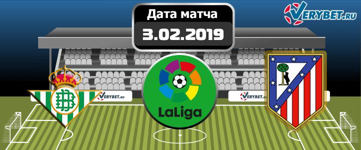 Бетис – Атлетико Мадрид 3 февраля 2019 прогноз