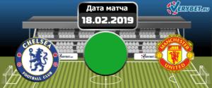 Челси – Манчестер Юнайтед 18 февраля 2019 прогноз