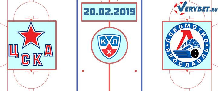 ЦСКА – Локомотив 20 февраля 2019 прогноз